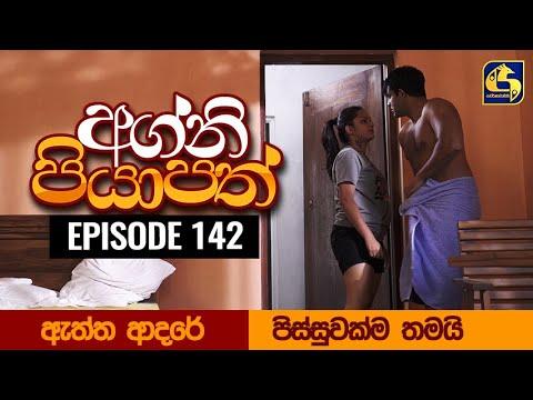 Agni Piyapath Episode 142 || අග්නි පියාපත්  ||  25th February 2021