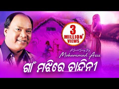 Video Gaan Majhire Chandini || ALBUM- Chandini || SARTHAK MUSIC download in MP3, 3GP, MP4, WEBM, AVI, FLV January 2017