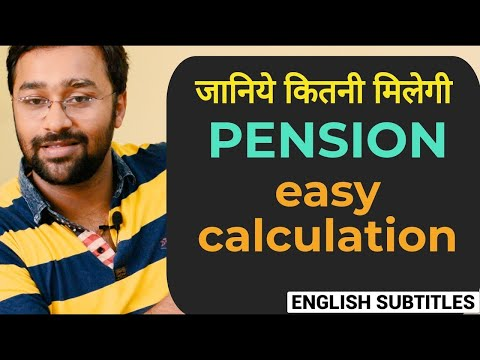 Pension Calculation formula (latest)| Employee Pension Scheme 1995