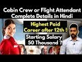 Download Lagu Cabin Crew or Flight Attendant Complete Details in Hindi | Interviews | Jobs | Salary | 2018 Mp3 Free