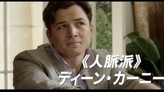 『キングスマン』タロン・エガートンが演じるのは人脈派の天才/映画『ビリオネア・ボーイズ・クラブ』特別映像 タロン・エガートン編