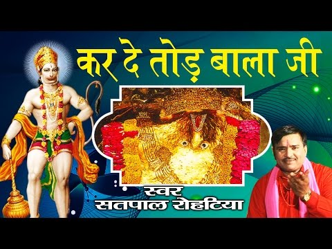 Video दिल छूने लेने वाला बालाजी भजन ॥ Karde Tod BalaJi ॥ Satpal Rohtiya # Ambey Bhakti download in MP3, 3GP, MP4, WEBM, AVI, FLV January 2017