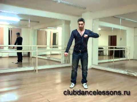 Клубные танцы: импровизация. Видео урок.