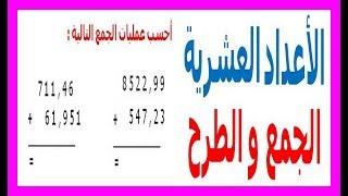 الرياضيات السادسة إبتدائي - الأعداد العشرية الجمع و الطرح تمرين 9