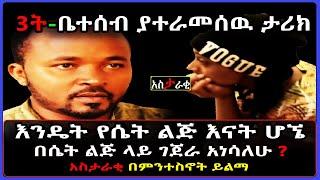 Ethiopia: 3ት-ቤተሰብ ያተራመሰ የምህረት ታሪክ [እንዴት የሴት ልጅ እናት ሆኜ ይህን አደርጋለሁ] አስታራቂ በምንተስኖት ይልማ #SamiStudio