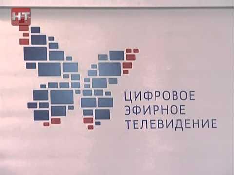 Сегодня в здании областного РТПЦ состоялся символический запуск цифрового эфирного телевидения в Новгородской области