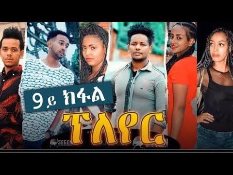 Efrem Michael (EFRA) - ፕለየር 9ይ ክፋል - Player (Part 9) | New Eritrean Series Movie 2020