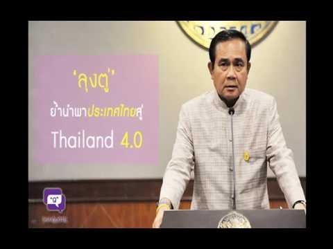 ก้าวสู่ Thailand 4.0 ด้วย TPQI 4.0