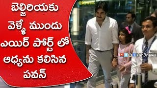 Pawan Kalyan Meets Aadya In Airport Before Going BulgariaNH9 News, its leading Telugu news channel, a 24/7 LIVE news channel dedicated to live reports, exclusive interviews, breaking news, sports, weather, entertainment, business updates and current affairs.Subscribe us @ https://www.youtube.com/channel/UCM5E-rHB4rvdA_hm8chsU7QWatch Live @ http://www.youtube.com/c/NH9News/liveFollow Us On Facebook @ https://www.facebook.com/nh9news/Website : www.nh9news.com