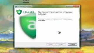 Adguard (Установка и активация)