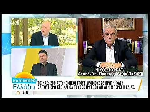 Ν. Τόσκας: Ενεργοποιείται σώμα με 200 αστυνομικούς που θα περιπολεί στο κέντρο της Αθήνας