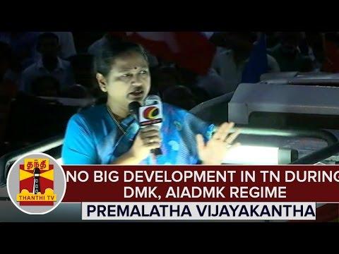No-Big-Development-in-Tamil-Nadu--Premalatha-Vijayakanth-Accuses-DMK-AIADMK