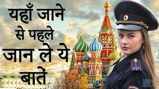 Video रूस के बारे में ये नहीं जानते होंगे आप | Russia facts in Hindi MP3, 3GP, MP4, WEBM, AVI, FLV Mei 2019