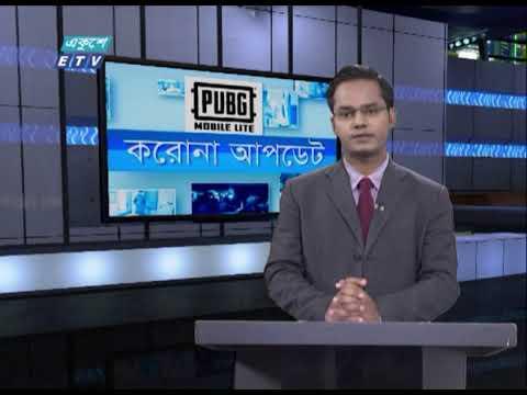 Special Bulletin Corona Virus || করোনা আপডেট || 01 PM || 14 July 2020 || ETV News