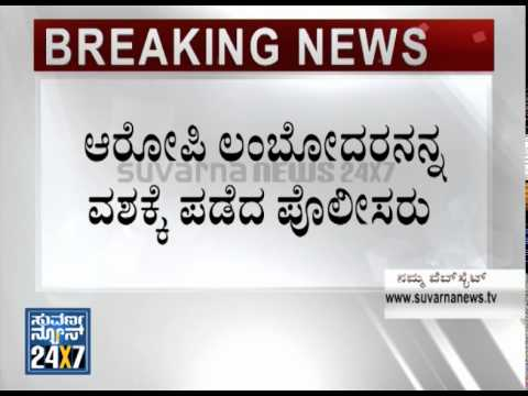 Attempt to rape in Bellary Rapist Caught - News bulletin 23 Jul 14