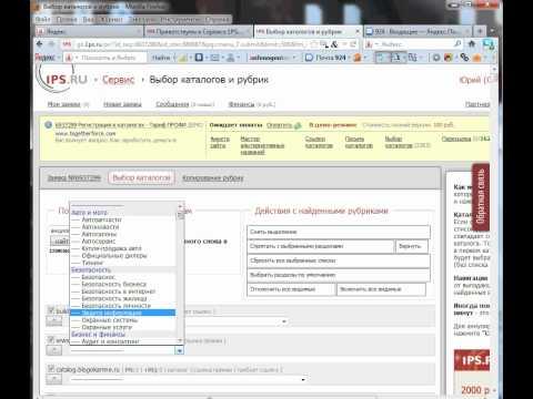 когда регистрировать сайт в каталогах