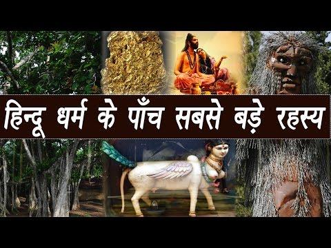 Top 5 unsolved mysteries of Hindu religion, हिन्दू धर्म के 5 बड़े रहस्य | वनइंडिया हिन्दी