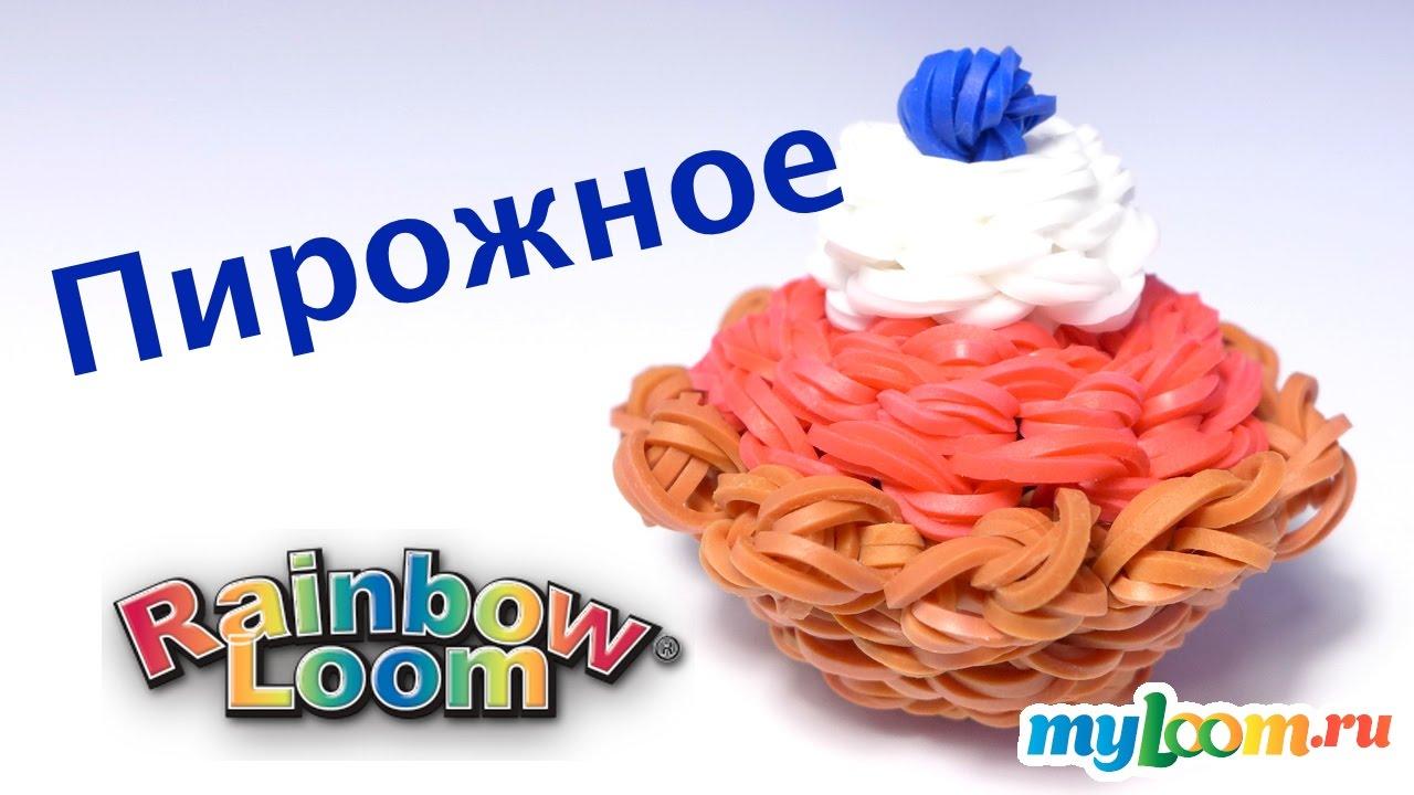 Плетение. Смотреть онлайн: Пирожное КОРЗИНОЧКА из резинок Rainbow Loom. Урок 327   Cake Rainbow Loom