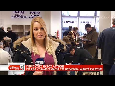 Περιουσίες εκτός Αττικής- Τα απαραίτητα δικαιολογητικά για το Κτηματολόγιο | 14/03/19 | ΕΡΤ