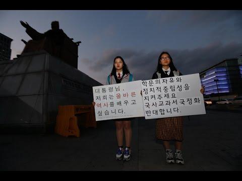 [영상] 역사쿠데타: 빗나간 효도 교과서 국정화