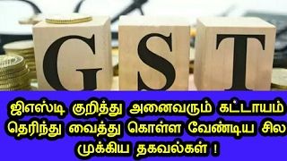 ஜிஎஸ்டி குறித்து அனைவரும் கட்டாயம் தெரிந்து வைத்து கொள்ள வேண்டிய சில முக்கிய தகவல்கள் ! GST  India 🙏🙏🙏🙏🙏 Please do Subscribe our channel for more updates ha...