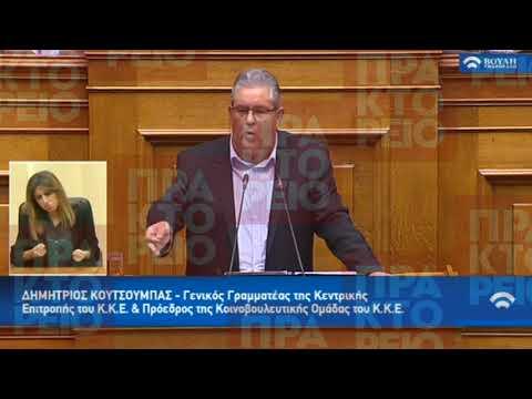 Απόσπασμα ομιλίας  Δ. Κουτσούμπα για την Αναθεώρηση του Συντάγματος στην Ολομέλεια της Βουλής
