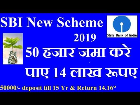 SBI PPF Account 2018 Hindi ( Public Provident Fund PPF in SBI )