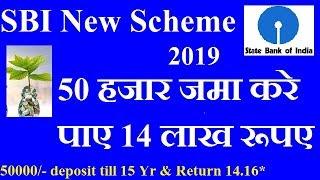 Video SBI PPF Account 2019 Hindi ( Public Provident Fund PPF in SBI ) MP3, 3GP, MP4, WEBM, AVI, FLV Juni 2019