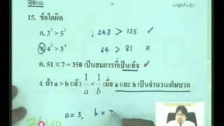 ข้อสอบคณิต ป.6 เข้าม.1 part 5_13.flv