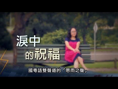 電視節目 TV1328 淚中的祝福 (HD 粵語) (澳洲系列)