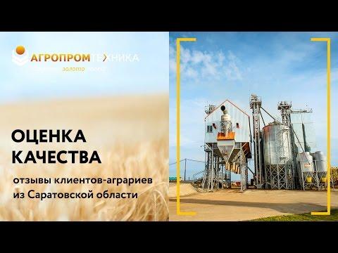 Отзывы о зерносушилках от клиентов-аграриев из Саратовской области