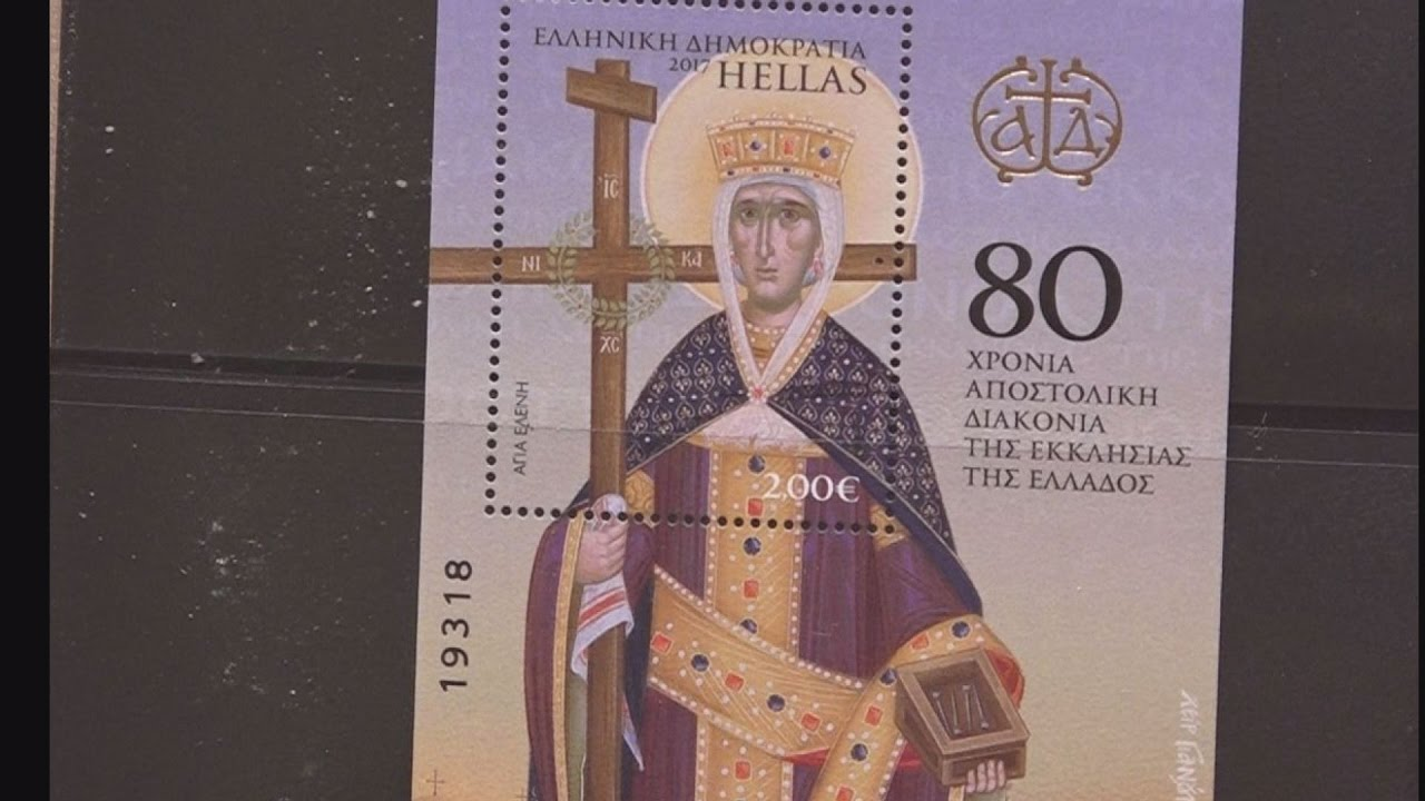 Παρουσίαση της νέας σειράς γραμματοσήμων «80 χρόνια Αποστολική Διακονία της Εκκλησίας της Ελλάδος»