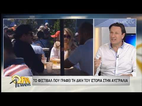 Οι δράσεις των Ελλήνων της Μελβούρνης | 24/06/2019 | ΕΡΤ