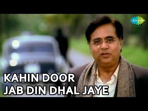Kahin Door Jab Din Dhal Jaye | Close To My Heart | Jagjit Singh