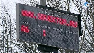 Специалисты «Автобусного парка» рассказали о работе электронных табло