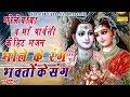 भोले बाबा के हिट भजन :: भोले के रंग पार्वती के संग || Most Popular Bhole Parvati Bhajan