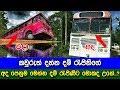 කවුරුත් දන්න දම් රැජිනිගේ එදා පෙනුම හා අද පෙනුම - New story Of Dam Rejina Bus Sri Lanka