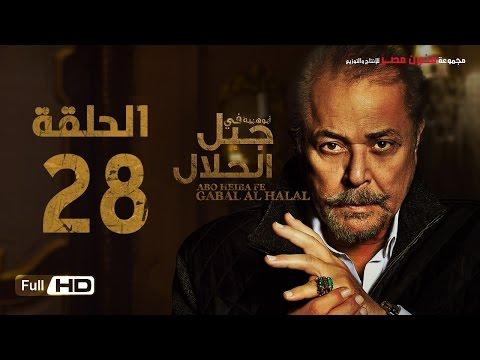 مسلسل جبل الحلال الحلقة 28 الثامنة والعشرون - بطولة محمود عبد العزيز - Gabal Al Halal  Series (видео)