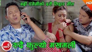 Rudai Fulyo Makhmali - Badri Pangeni & Devi Gharti