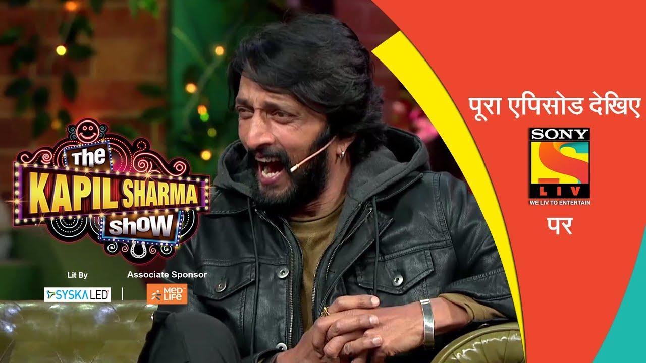 दी कपिल शर्मा शो | एपिसोड 17 | कपिल के शो पर सितारों की महफ़िल  | सीज़न 2 | 23 फरवरी, 2019