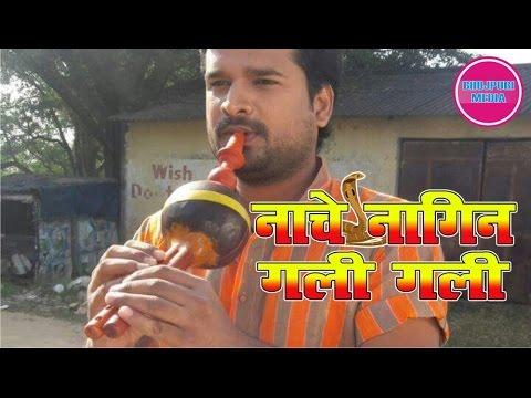 Video Ritesh Pandey's Sapera Avatar in Nache Nagin Gali Gali Upcoming Bhojpuri Film II Priyanka download in MP3, 3GP, MP4, WEBM, AVI, FLV January 2017