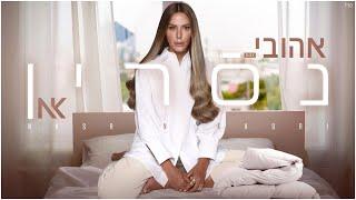 הזמרת נסרין קדרי - סינגל חדש - אהובי