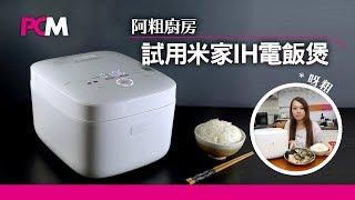 阿粗廚房 試用 米家 IH 電飯煲