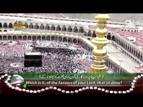 quran - Download the video from here: http://www.al-masumeen.com/quran/syed-sadaqat-ali/surah-rahman THE RECITOR IS SADAQAT ALI Prophet Mohammad (PBUH) said: 'Everyt...