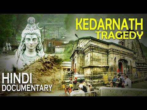 एक ऐसा प्रलय जिसे भगवान शंकरभी ना रोक सके..|  [Kedarnath Tragedy]
