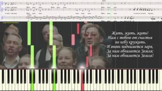 #Ж�ТЬ (Ноты, Вокал и Видеоурок для фортепиано) (piano cover)