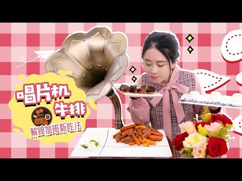 E94Cook Steak with the Gramophone of My Boss| Ms Yeah - Thời lượng: 6:28.