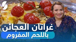 لمسة شهرزاد ❤️SAMIRA TV ❤️غراتان العجائن باللحم المفروم | فيرين بكريمة الشوكولا والكراميل