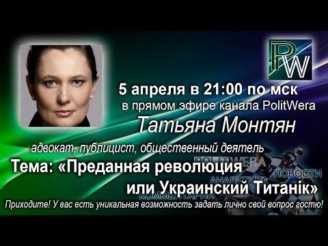 💥 Татьяна Монтян в прямом эфире канала PolitWera