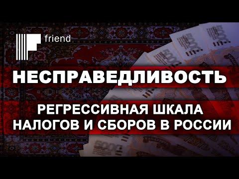Несправедливость. Регрессивная шкала налогов и сборов в России